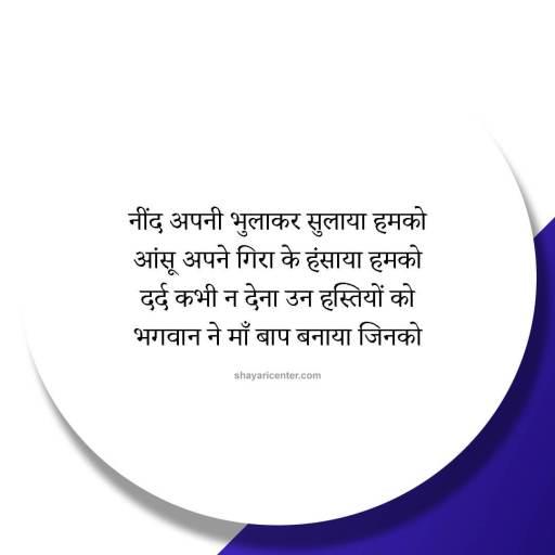 Maa baap status in hindi
