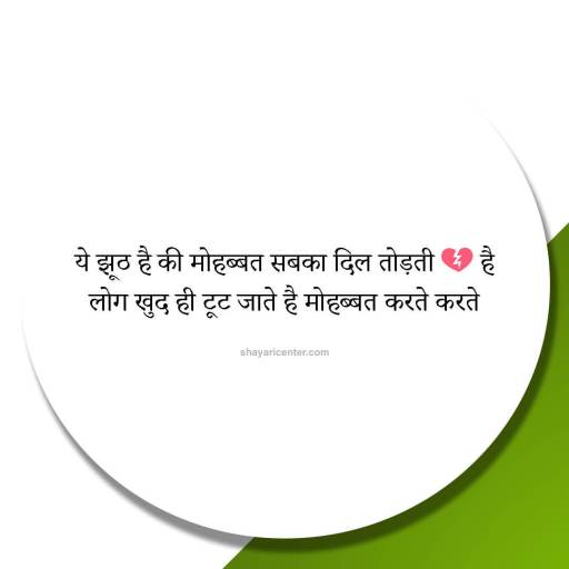 love shayari photos in hindi