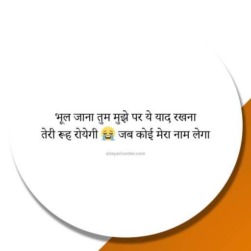 love shayari pic in hindi