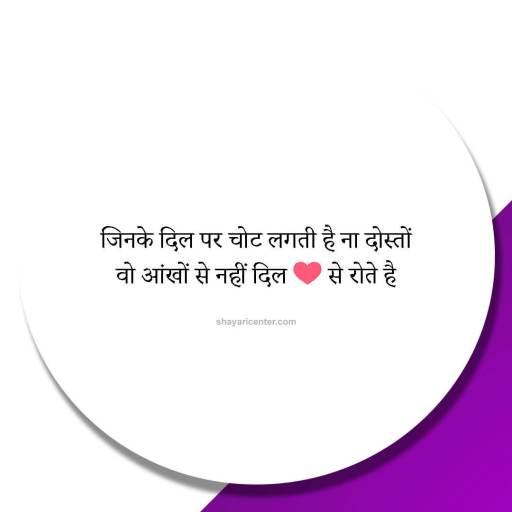 love shayari photos in hindi
