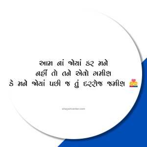Gujarati Shayari 2 Line, Gujarati Shayri No Khajano, Shayari