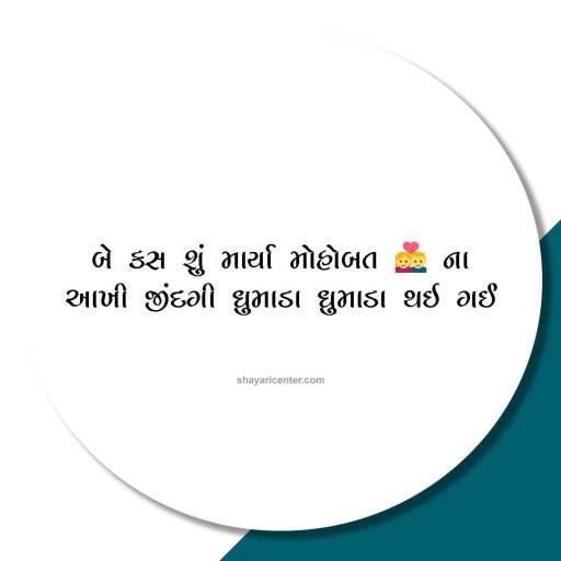 gujarati shayari image