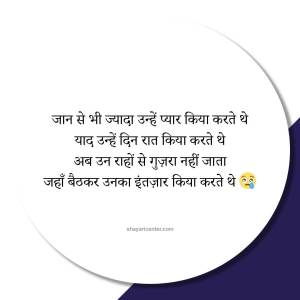 Broken Heart Shayari in Hindi | Sad Heart Touching Quotes About Love