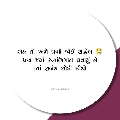 Royal Gujarati Status