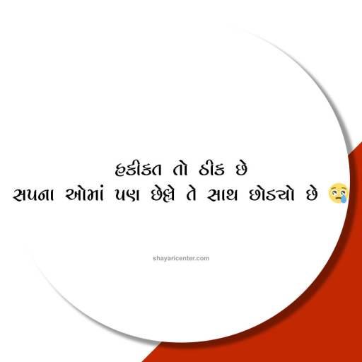 Gujarati Shayari Text