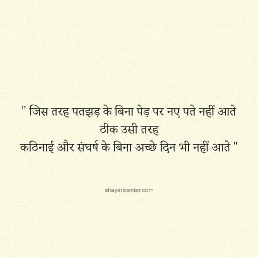 Inspire Quotes in Hindi