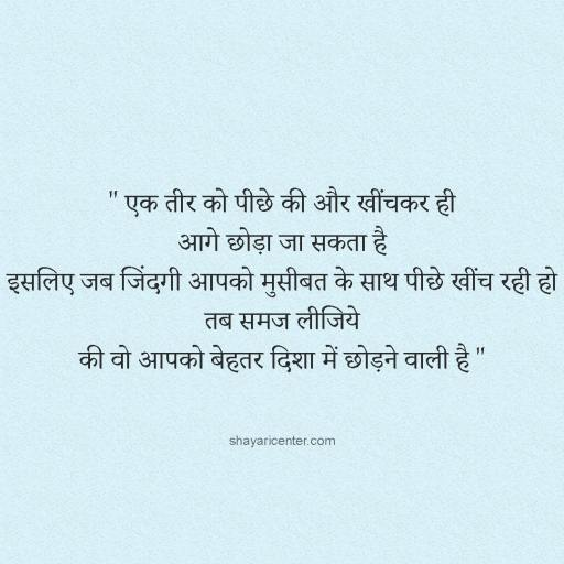 Positivity Quotes in Hindi