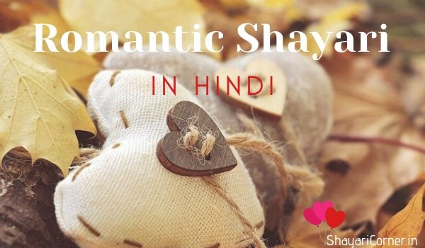 Hindi-romantic-shayari