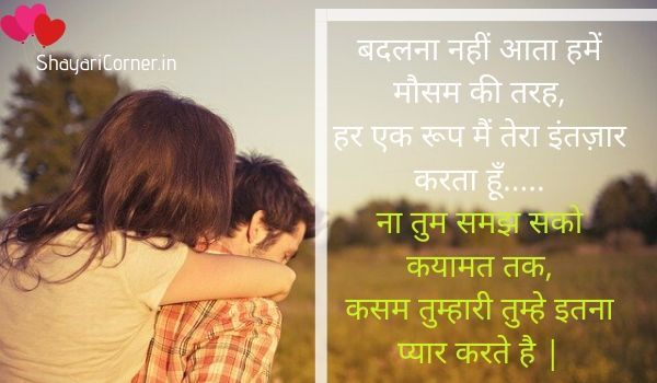 latest romantic shayari hindi