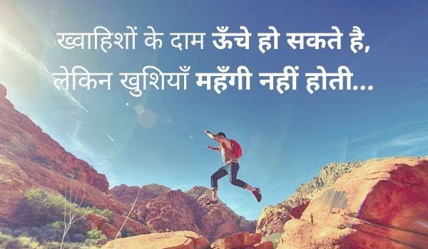 positive attitude Shayari in hindi