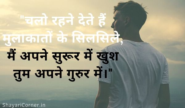 boys attitude Shayari in Hindi
