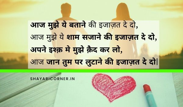 Best romantic Shayari in Hindi for girlfriend