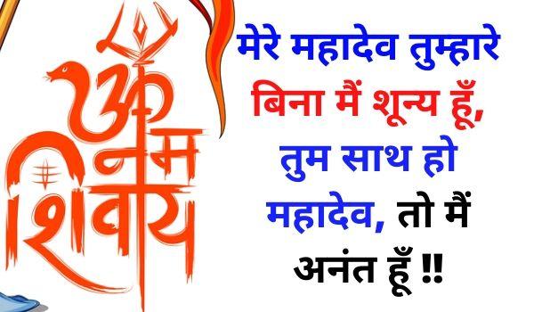 High Attitude Mahadev Status in Hindi for Boys
