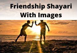 Friendship Shayari in Hindi with Images | 51 Best Dosti Shayari