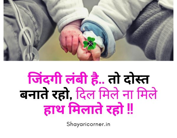 Friendship shayari with image Zindgi Lambi Hai