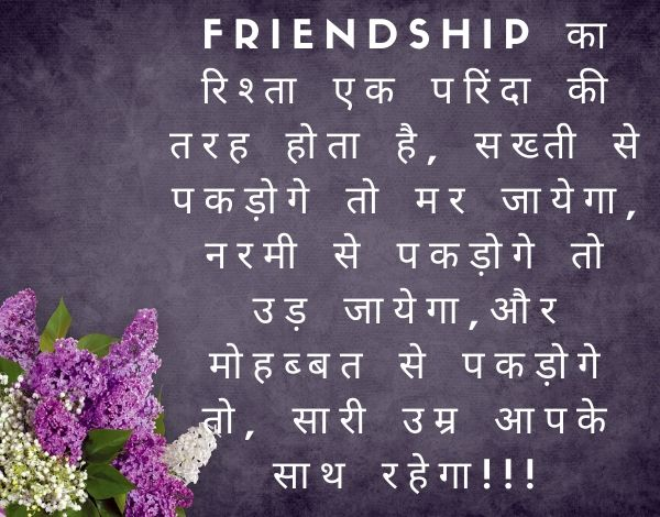 Friendship Ka Rishta Ek Shayari with Image