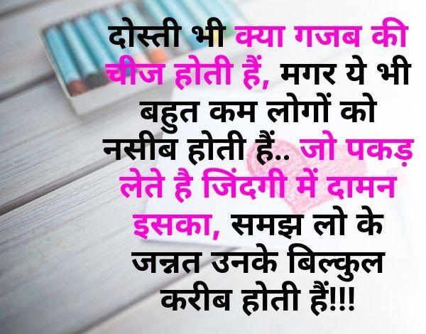 Images for Hindi friendship Shayari