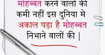 Hindi Shayari, hindi Shayari for gf, sad shayari, love shayari , whatsapp status, shayari diary