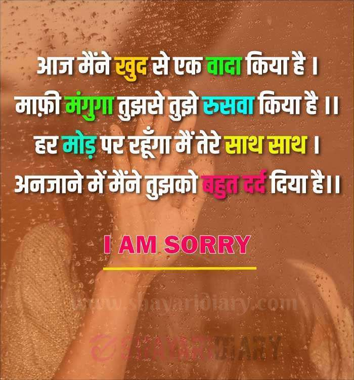 Hindi Sorry Shayari, Sorry Status, Sorry Sms, Best Sorry Shayari, New Sorry Status, Forgive Shayari, Latest Shayari On Sorry, Sorry Shayari For Gf/Bf, Sorry for Friend, Sorry Message, Sorry Quotes