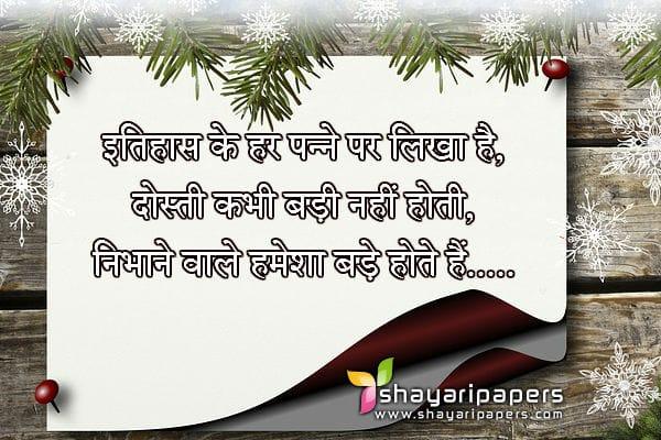Koi Fish 3d Wallpaper Free Download Download Hindi Shayari Dosti Wallpaper Gallery