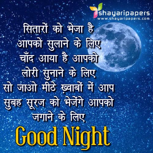 501 good night shayari