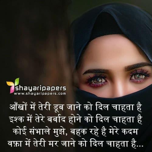 Heart Touching Quotes In Urdu Wallpapers 20 Aankhein Shayari आँखें शायरी Shayari On Eyes Images