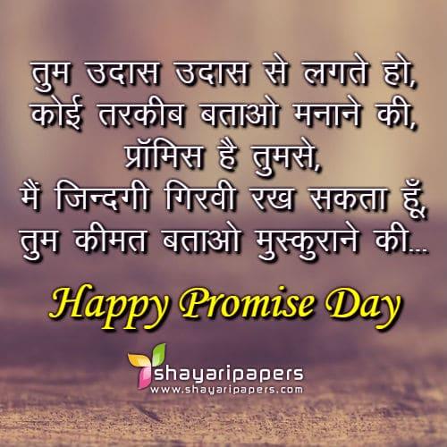 2020 Promise Day Shayari | प्रॉमिस डे शायरी | Happy Promise Day Images