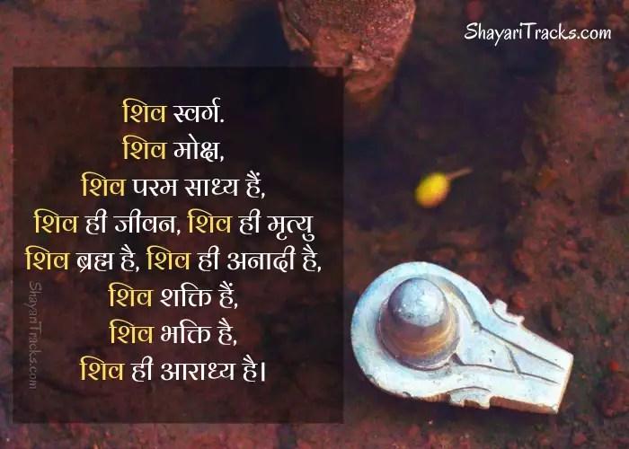 shiv ji ki shayari hindi