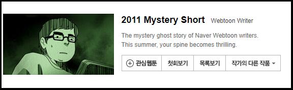 Ghoost Story Website