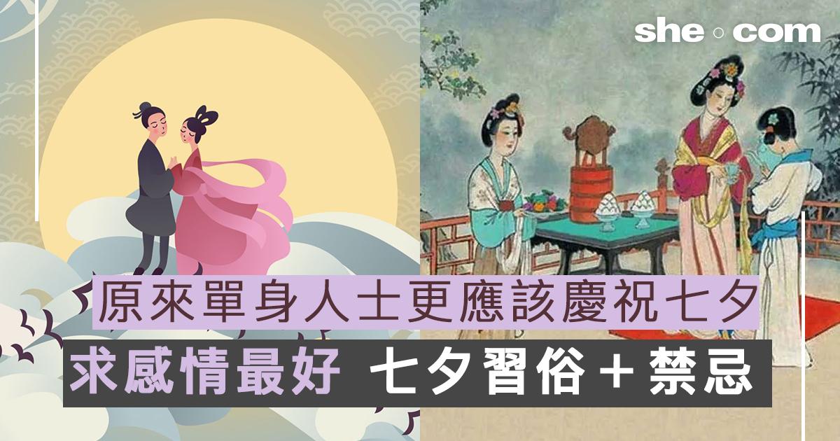 【2020七夕】原來是一年中求感情最好的日子!逐漸被遺忘的七夕習俗+禁忌 - she.com