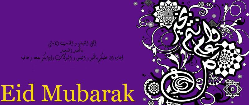 New Eid Cards Designs  SheClickcom