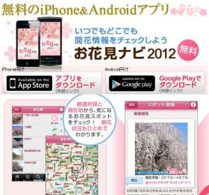 "the ""Hanami"" app for iPhone and Android"