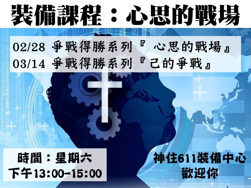 2015/02/28 ; 03/14 心思的戰場 – 神住611靈糧堂