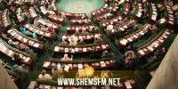 البرلمان: الاستماع اليوم لوزيري التعاون الدولي والاستثمار والشؤون الإجتماعية