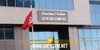الانتخابات: محكمة المحاسبات تدعو المترشحين إلى إيداع وثائق تتعلق بحسابات حملاتهم