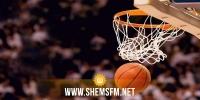 بطولة تونس لكرة السلة: نتائج الجولة السابعة