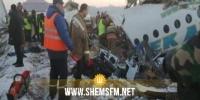 اصطدمت بسُور: قتلى وجرحى في تحطم طائرة تُقلّ 98 شخصا في كازخستان