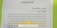 استقالة جماعية لأعضاء المجلس البلدي بحاسي الفريد
