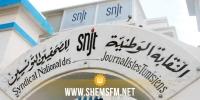 نقابة الصحفيين تدعو إلى تنقية المناخ المحتقن داخل مؤسستي الإذاعة والتلفزة والالتزام بالاتفاقيات الموقعة