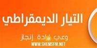 التيار: المجلس الوطني يفوض المكتب السياسي لإجراء المشاورات لاختيار الشخصية الأقدر لرئاسة الحكومة