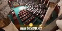 حادثة النيابة العمومية: البرلمان يُوضح