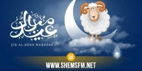 السعودية: عيد الأضحى يوم الجمعة 31 جويلية