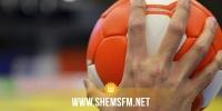 كرة اليد: صعود الملعب التونسي والنادي البنزرتي وسليمان ومساكن إلى الوطني