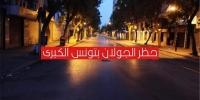 إقرار التمديد في حظر الجولان بتونس الكبرى