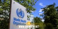 الصحة العالمية: