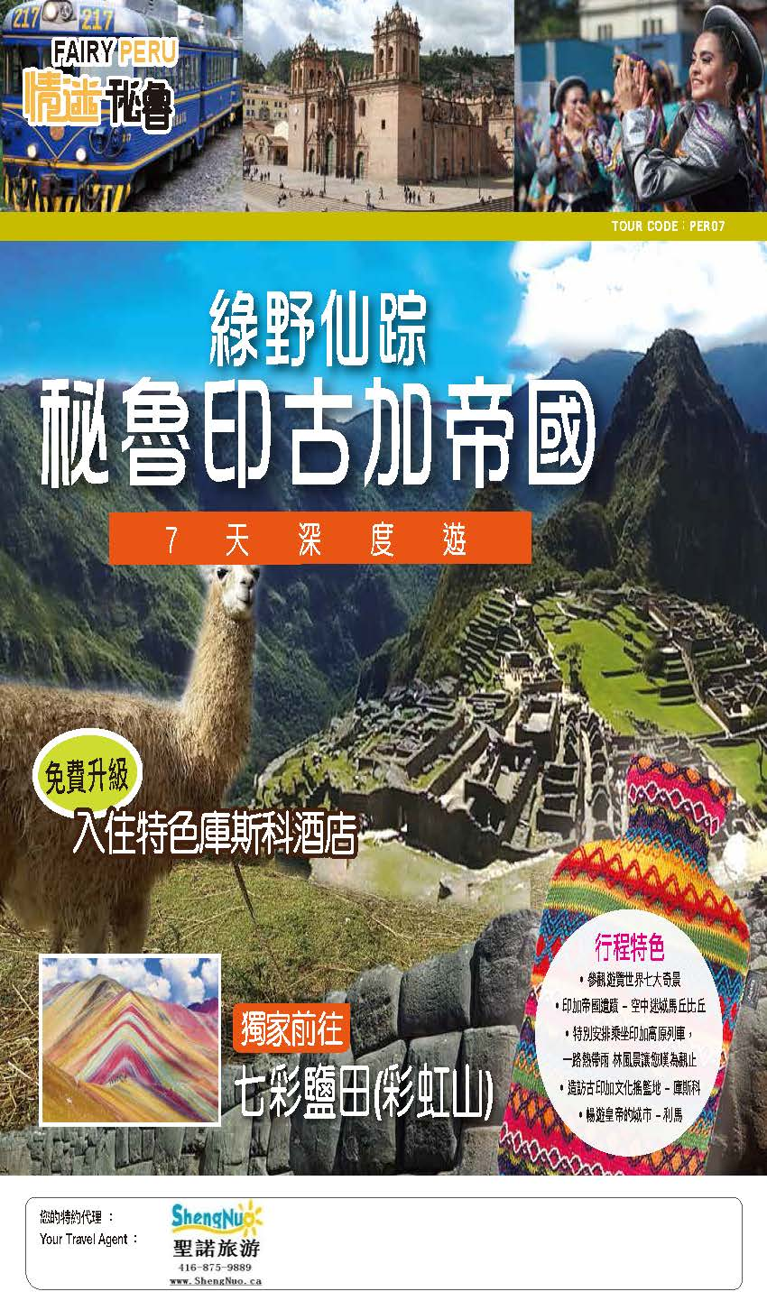 華人領隊 秘魯印古加帝國7日深度游