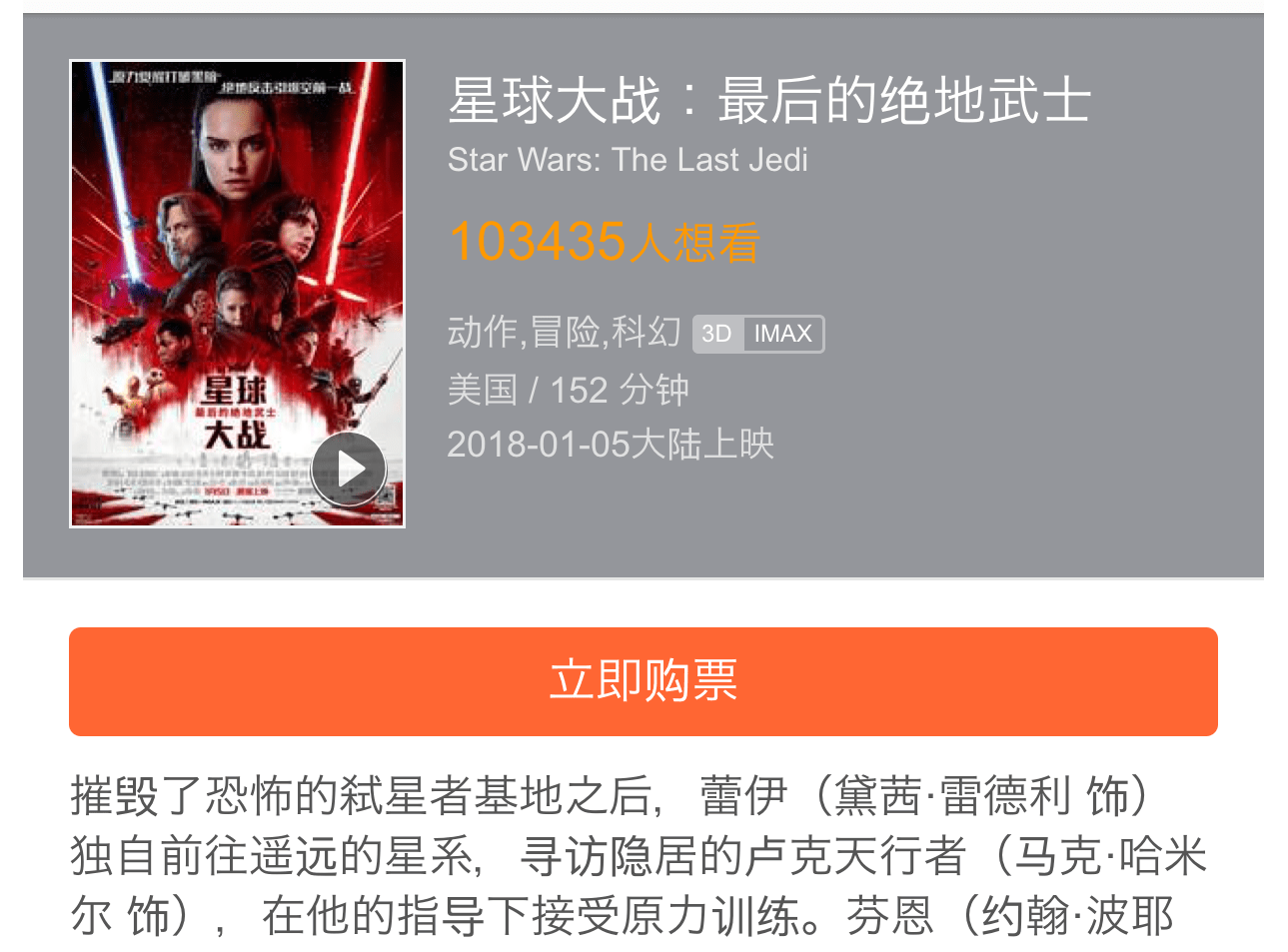 映画館の予約方法(「大众点评」アプリ)