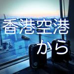 香港空港→深セン(各口岸)へのアクセス方法