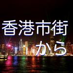 香港市街→深セン