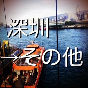 深セン→その他エリア